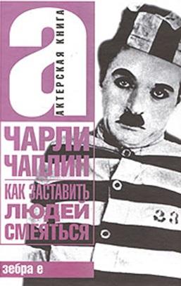https://s1.livelib.ru/boocover/1000382375/o/73ae/Charlz_Spenser_Chaplin__Kak_zastavit_lyudej_smeyatsya.jpeg