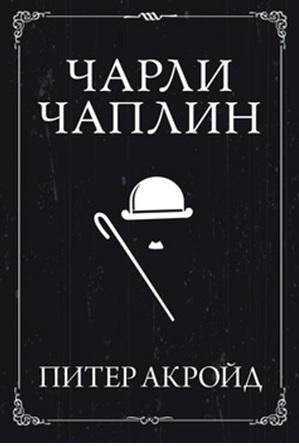 https://s1.livelib.ru/boocover/1001100031/o/613a/Piter_Akrojd__Charli_Chaplin.jpeg