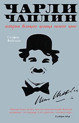 https://s1.livelib.ru/boocover/1000367787/o/e4b4/Nadezhdin_N.__Charli_Chaplin_Bolshaya_lyubov_malenkogo_Charli.jpeg